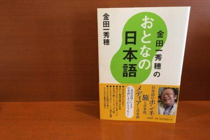 おとなの日本語